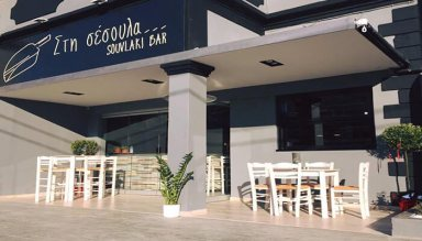 Korfu Food - Drink Sti Sesoula Souvlaki Bar